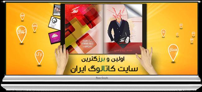 طراحی اسلاید آداک