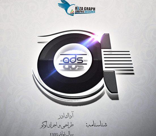 طراحی لوگو آداک اس ام اس