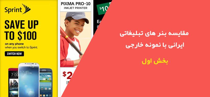 طراحی بنر تبلیغاتی ایرانی