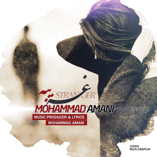 طراحی کاور آهنگ محمد امانی غریبه