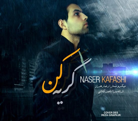 کاور آهنگ ناصر کفاشی گریه نکن