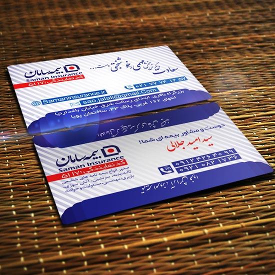 طراحی کارت ویزیت بیمه سامان