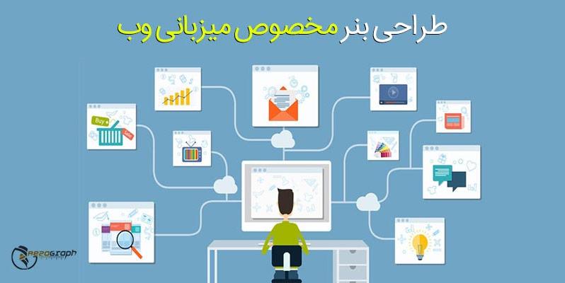 طراحی بنر میزبانی وب