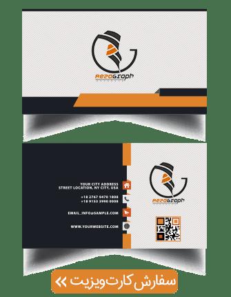 طراحی کارت ویزیت به صورت حرفه ای