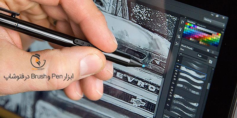 ترکیب ابزار Pen و ابزار Brush در فتوشاپ