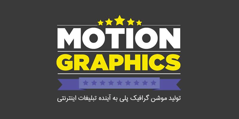 تولید موشن گرافیک پلی به آینده تبلیغات اینترنتی