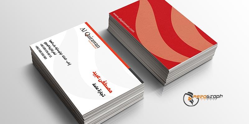 طراحی کارت ویزیت با فتوشاپ