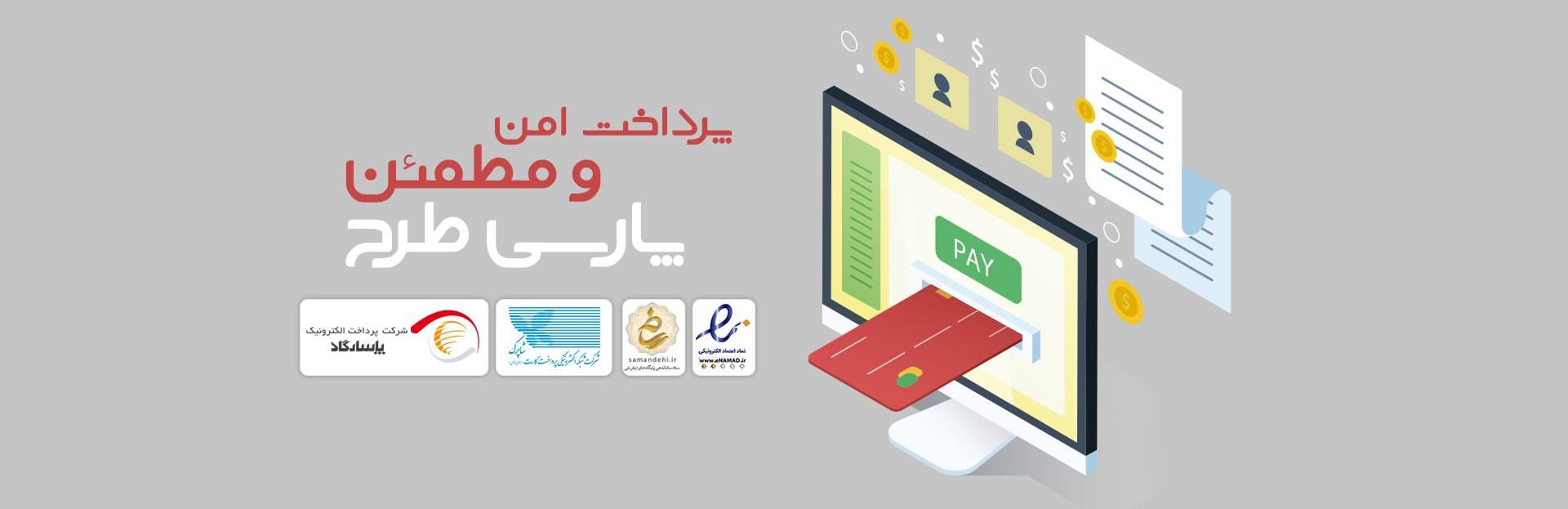 طراحی هدر پرداخت آنلاین