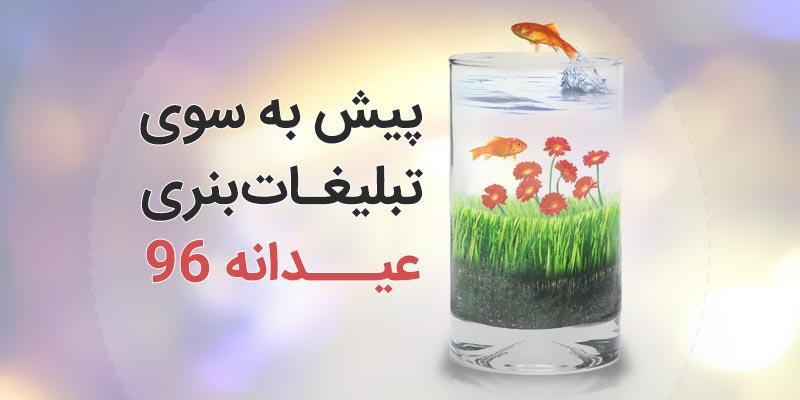 پیش به سوی تبلیغات بنری عیدانه 96