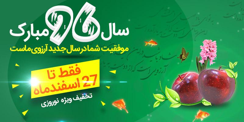 تخفیف نوروزی رضاگراف