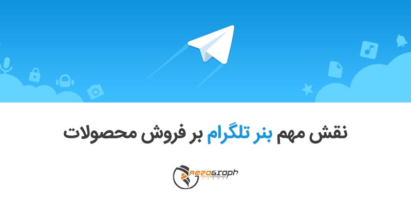 نقش مهم بنر تلگرام