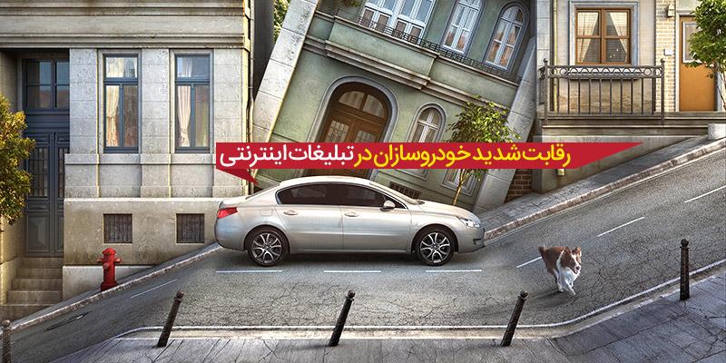 رقابت شدید خودروسازان در تبلیغات اینترنتی