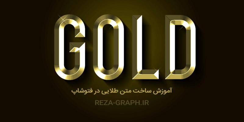 آموزش ساخت متن طلایی در فتوشاپ