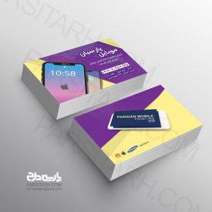 کارت کسب و کار موبایل پارسیان