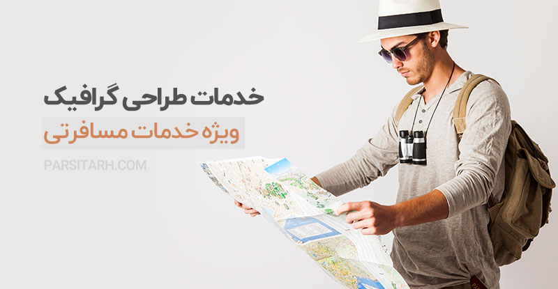 طراحی گرافیک ویژه خدمات مسافرتی و گردشگری