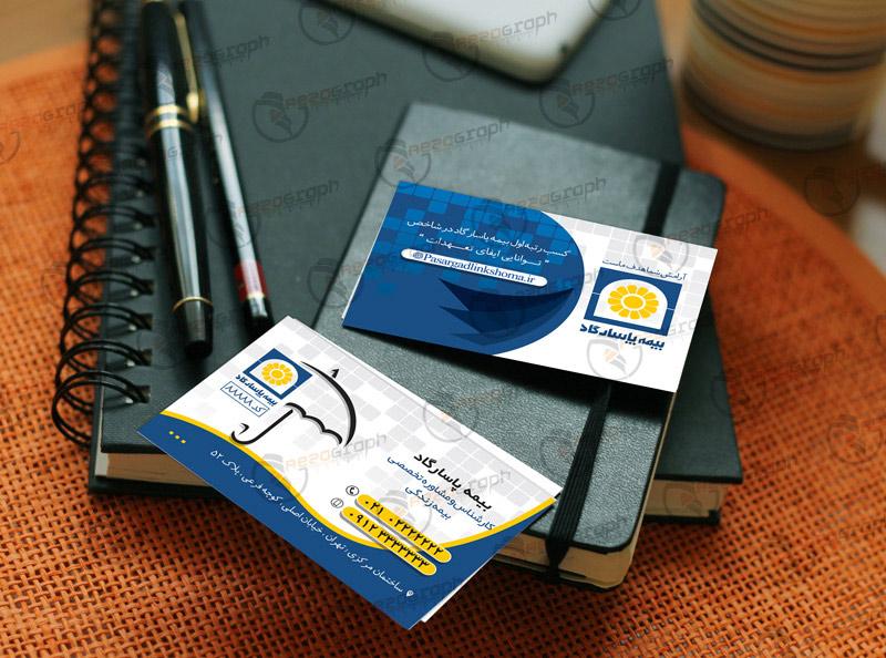 نمونه کارت ویزیت بیمه پاسارگاد