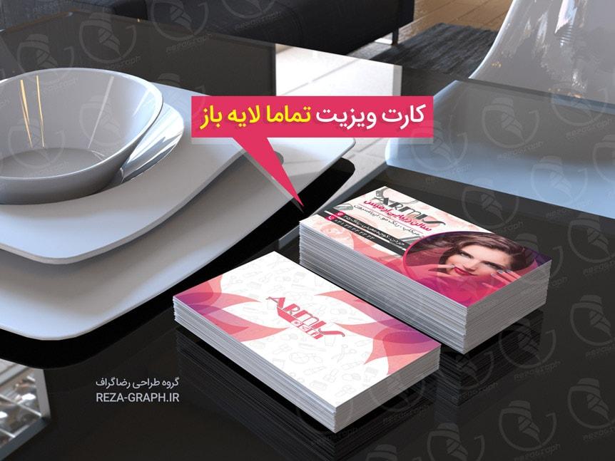 طرح لایه باز کارت ویزیت آرایشگاه زنانه psd